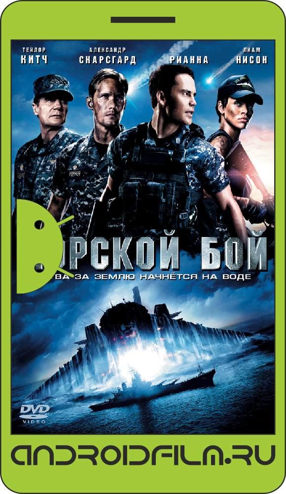 скачать фильм морской бой в хорошем качестве hd 1080