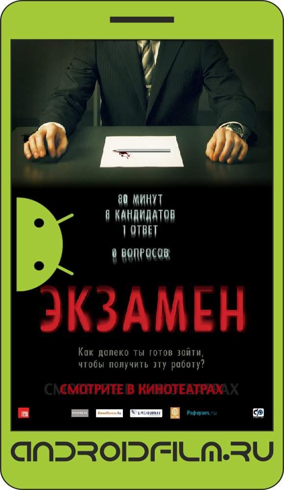 Постер (1) к фильму экзамен (exam, 2009).