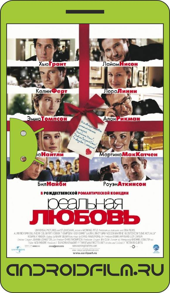 «Смотреть В Хорошем Качестве Фильм Реальная Любовь» / 2008