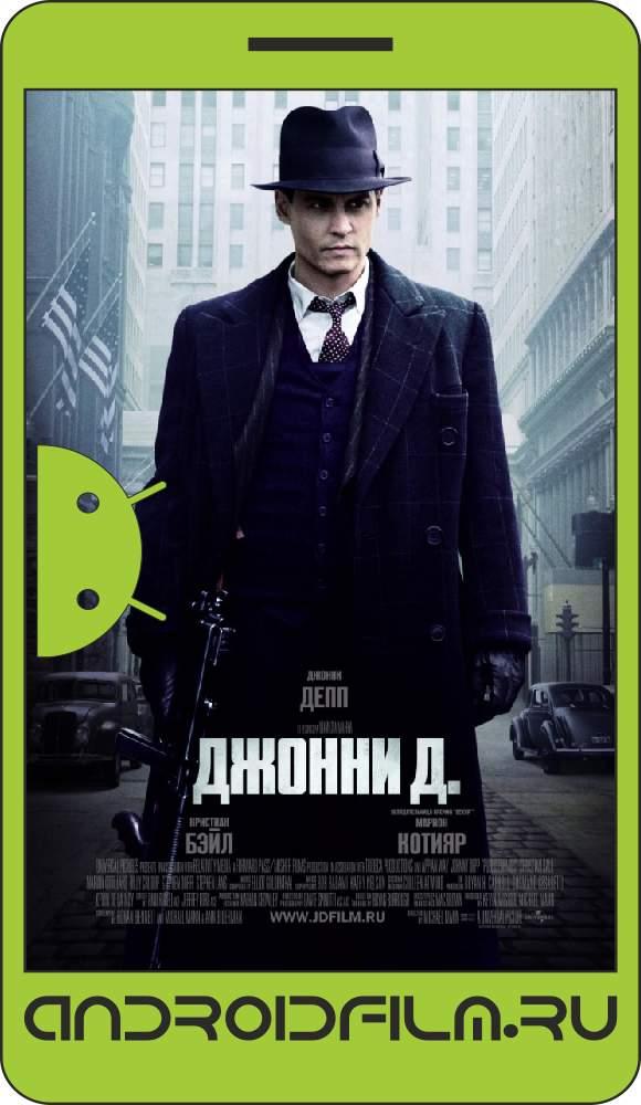 Скачать фильм джонни д.
