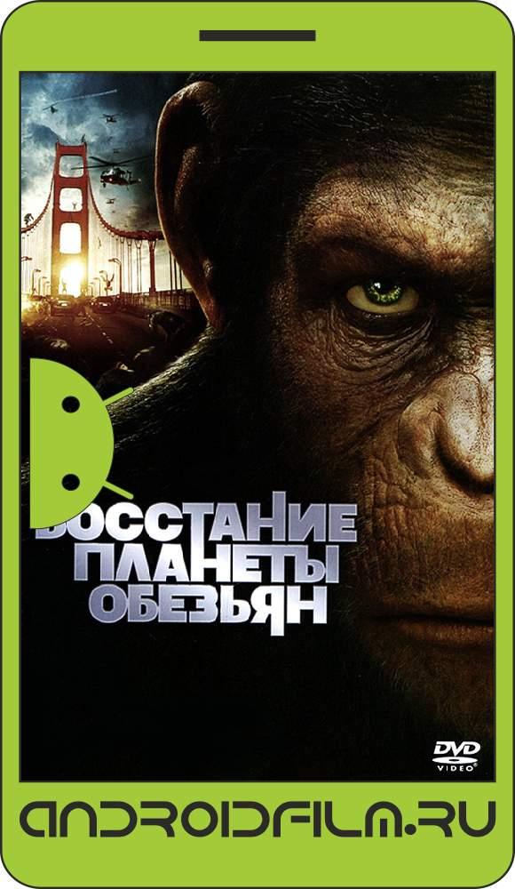 Восстание планеты обезьян — кинопоиск.
