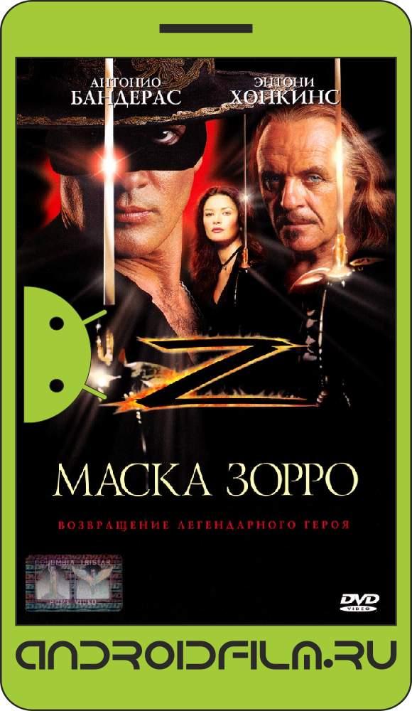 Маска зорро / the mask of zorro hdrip скачать фильм   moova. Ru.