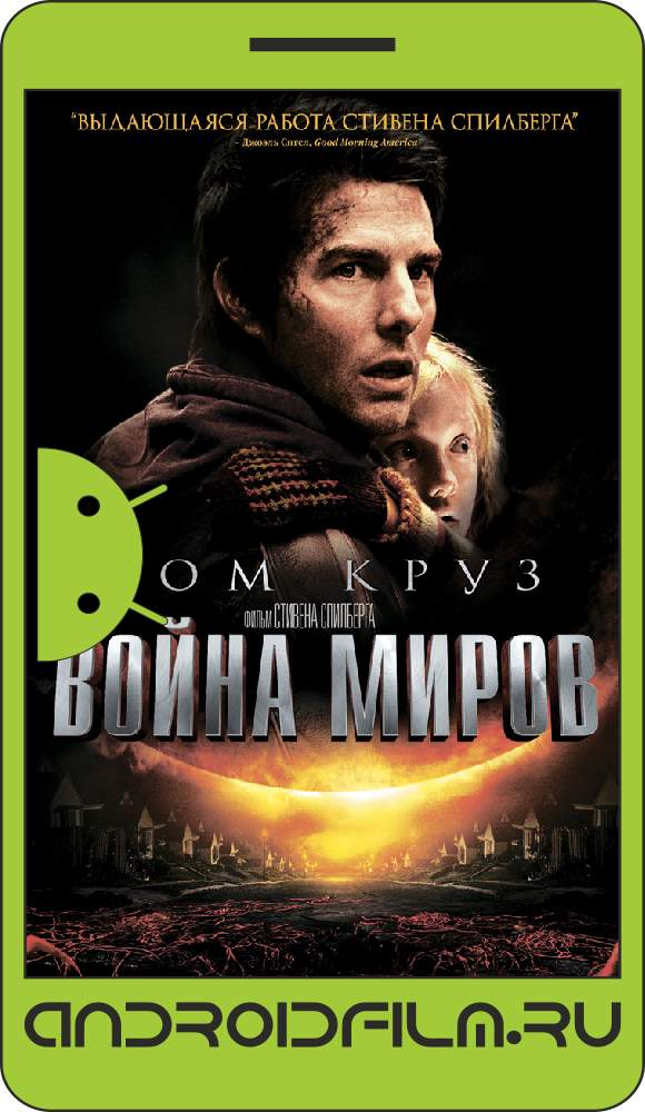 Война миров — war of the worlds (2005) — смотреть онлайн или.