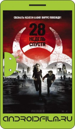 28 недель спустя / 28 Weeks Later (2007) полная версия онлайн.