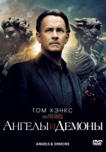 Постер Ангелы и Демоны / Angels & Demons (2009)