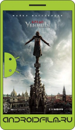 Кредо убийцы / Assassin's Creed (2016) полная версия онлайн.