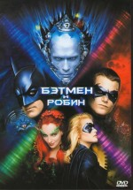 Постер Бэтмен и Робин / Batman & Robin (1997)