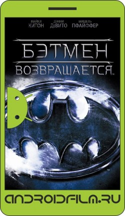 Бэтмен возвращается / Batman Returns (1992) полная версия онлайн.