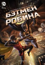Постер Бэтмен против Робина / Batman vs. Robin (2015)