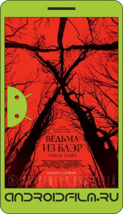 Ведьма из Блэр: Новая глава / Blair Witch (2016) полная версия онлайн.