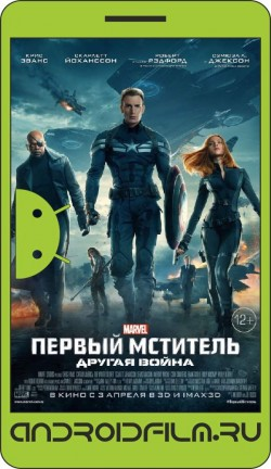 Первый мститель: Другая война / Captain America: The Winter Soldier (2014) полная версия онлайн.