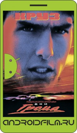 Дни грома / Days of Thunder (1990) полная версия онлайн.
