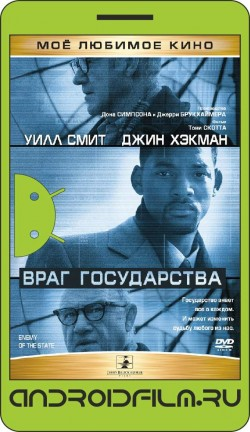 Враг государства / Enemy of the State (1998) полная версия онлайн.