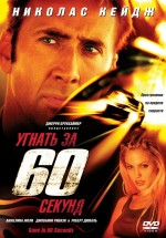 Постер Угнать за 60 секунд / Gone in Sixty Seconds (2000)