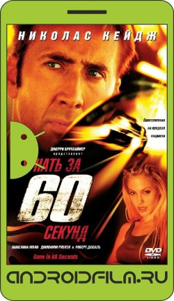 Угнать за 60 секунд / Gone in Sixty Seconds (2000) полная версия онлайн.