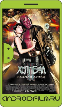 Хеллбой II: Золотая армия / Hellboy II: The Golden Army (2008) полная версия онлайн.