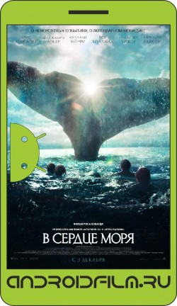 В сердце моря / In the Heart of the Sea (2015) полная версия онлайн.