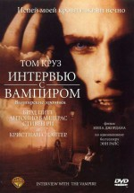 Постер Интервью с вампиром / Interview with the Vampire: The Vampire Chronicles (1994)