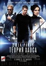 Постер Джек Райан: Теория хаоса / Jack Ryan: Shadow Recruit (2013)