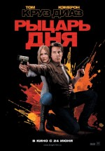 Постер Рыцарь дня / Knight and Day (2010)
