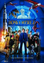 Постер Ночь в музее 2 / Night at the Museum: Battle of the Smithsonian (2009)