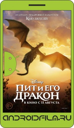 Пит и его дракон / Pete's Dragon (2016) полная версия онлайн.