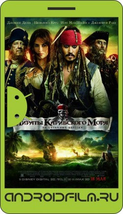 Пираты Карибского моря: На странных берегах / Pirates of the Caribbean: On Stranger Tides (2011) полная версия онлайн.