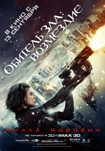 Постер Обитель зла: Возмездие / Resident Evil: Retribution (2012)