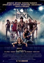 Постер Рок на века / Rock of Ages (2012)