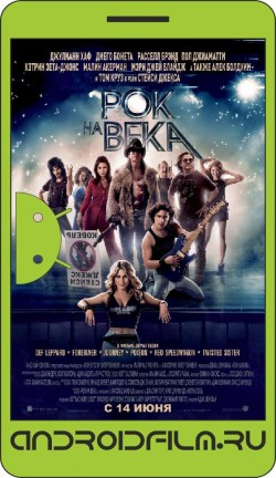 Рок на века / Rock of Ages (2012) полная версия онлайн.