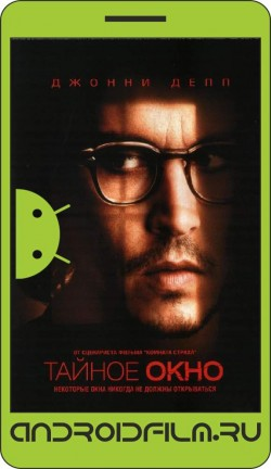 Тайное окно / Secret Window (2004) полная версия онлайн.