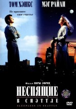 Постер Неспящие в Сиэттле / Sleepless in Seattle (1993)