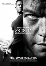 Постер Ультиматум Борна / The Bourne Ultimatum (2007)