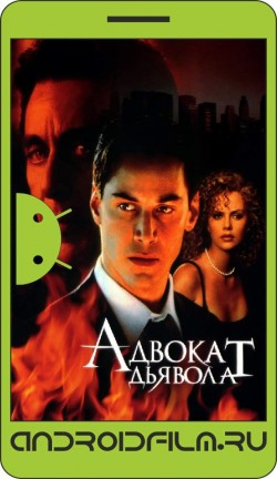 Адвокат дьявола / The Devil's Advocate (1997) полная версия онлайн.