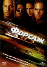 Постер Форсаж / The Fast and the Furious (2001)