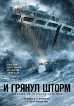 Постер И грянул шторм / The Finest Hours (2016)