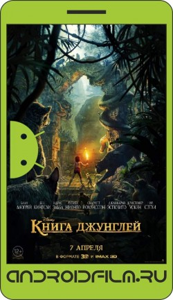 Книга джунглей / The Jungle Book (2016) полная версия онлайн.