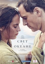 Постер Свет в океане / The Light Between Oceans (2016)