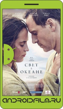 Свет в океане / The Light Between Oceans (2016) полная версия онлайн.