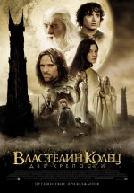 Постер Властелин колец: Две крепости / The Lord of the Rings: The Two Towers (2002)