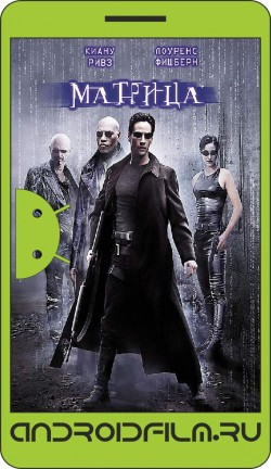 Матрица / The Matrix (1999) полная версия онлайн.