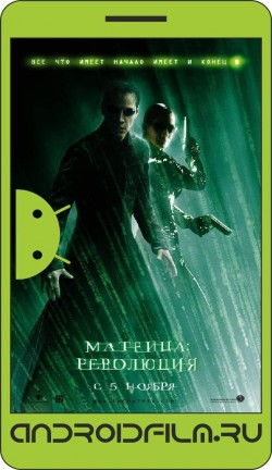 Матрица: Революция / The Matrix Revolutions (2003) полная версия онлайн.