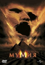 Постер Мумия / The Mummy (1999)