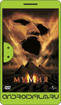 Мумия / The Mummy (1999) полная версия онлайн.
