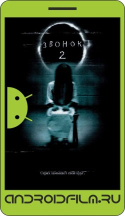 Звонок 2 / The Ring Two (2005) полная версия онлайн.
