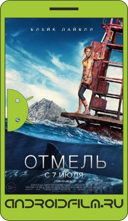 Отмель / The Shallows (2016) полная версия онлайн.