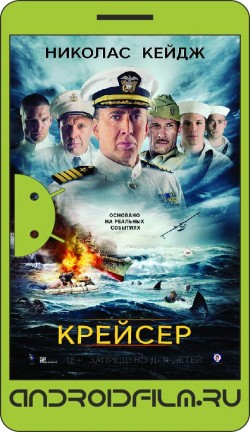 Крейсер / USS Indianapolis: Men of Courage (2016) полная версия онлайн.