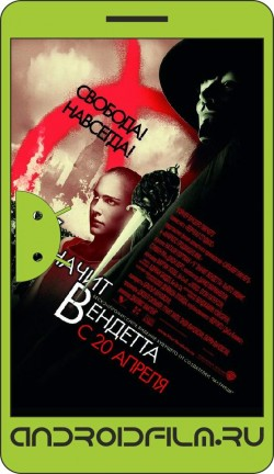 «V» значит Вендетта / V for Vendetta (2006) полная версия онлайн.