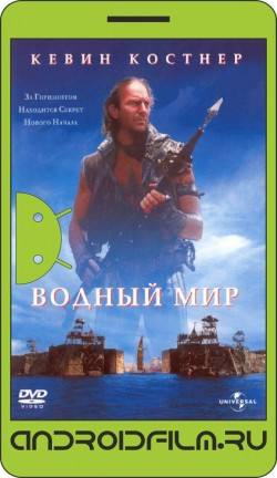 Водный мир / Waterworld (1995) полная версия онлайн.