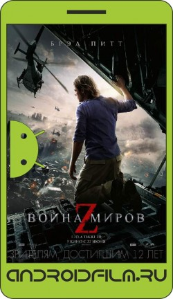 Война миров Z / World War Z (2013) полная версия онлайн.